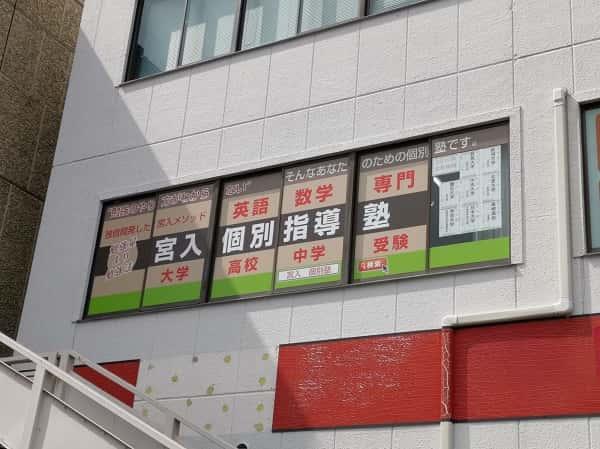 宮入個別指導塾 外観の写真