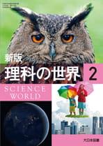 中学生 理科の教科書