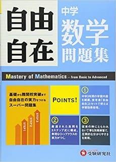 数学問題集 自由自在